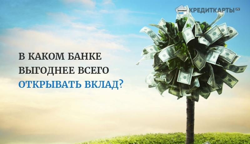 В каком банке выгоднее всего открывать вклад?