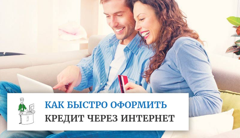 Как быстро оформить кредит через интернет