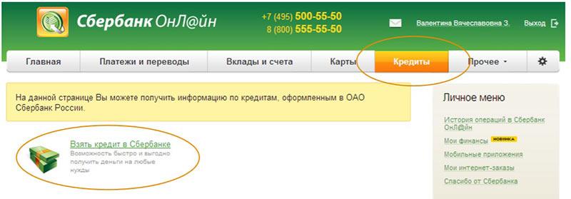 онлайн-заявка на кредит в Сбербанке