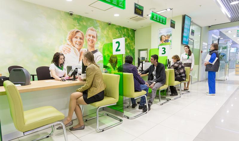 Требования к кредитополучателям Сбербанка