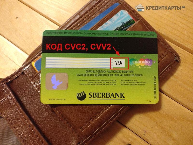 Код CVC2 или CVV2 находится на оборотной стороне карты Сбербанка