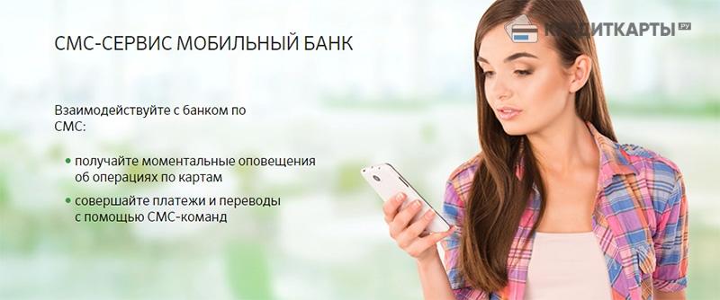 мобильный банк в сбербанке