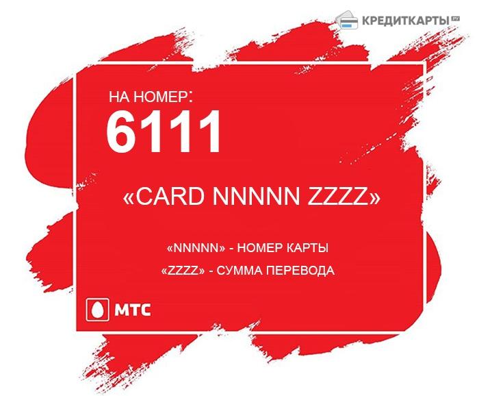 Перевод с МТС на карту Сбербанка через СМС на номер 6111