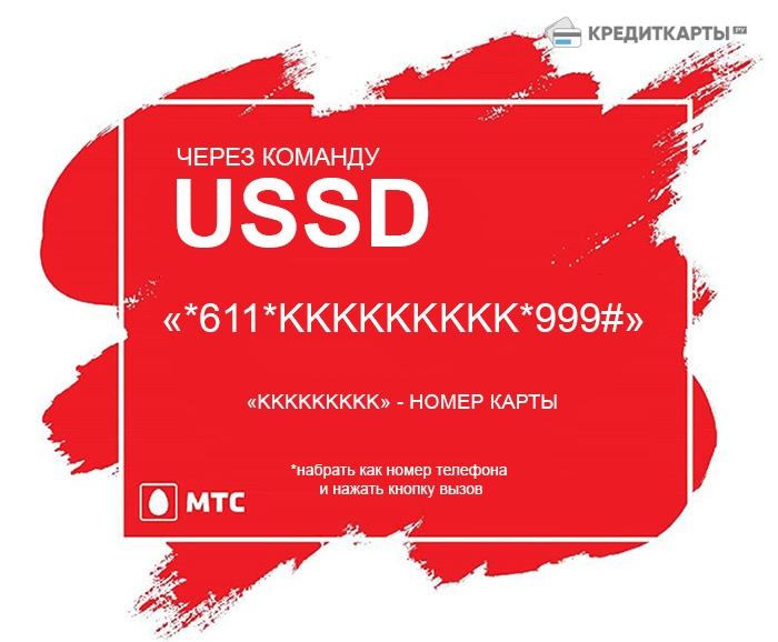 Перевод с МТС на карту Сбербанка через команду USSD