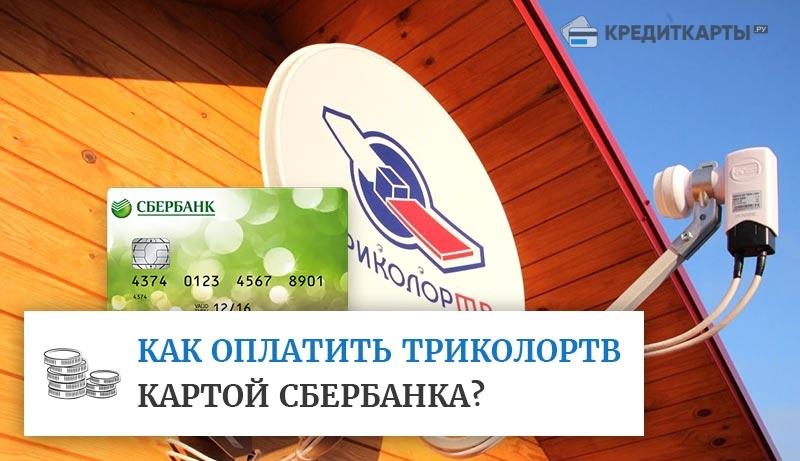 Изображение - Оплата триколор тв банковской картой сбербанка oplata-trikolor-tv