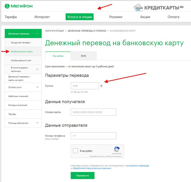 Перевод денег с Мегафона на карту Сбербанка через личный кабинет