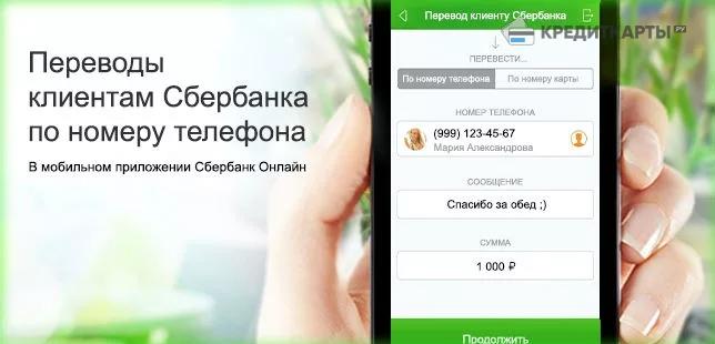 Перевод через «Сбербанк Онлайн» на карту сбербанка