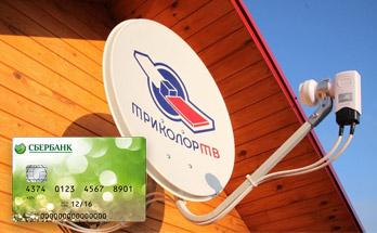 Оплата Триколор ТВ банковской картой Сбербанка