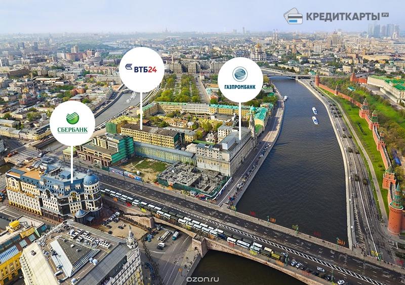 Банки в Москве для вклада в валюте