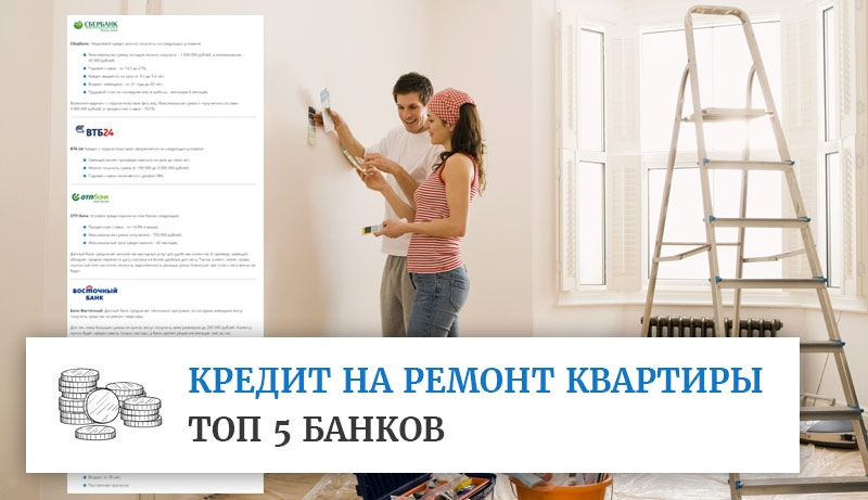 Изображение - Деньги на ремонт. как получить кредит на ремонт квартиры под 0% годовых kredit-na-remont-kvartiri