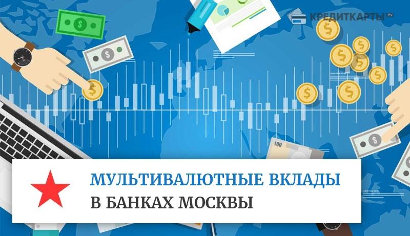 Мультивалютные вклады в банках Москвы