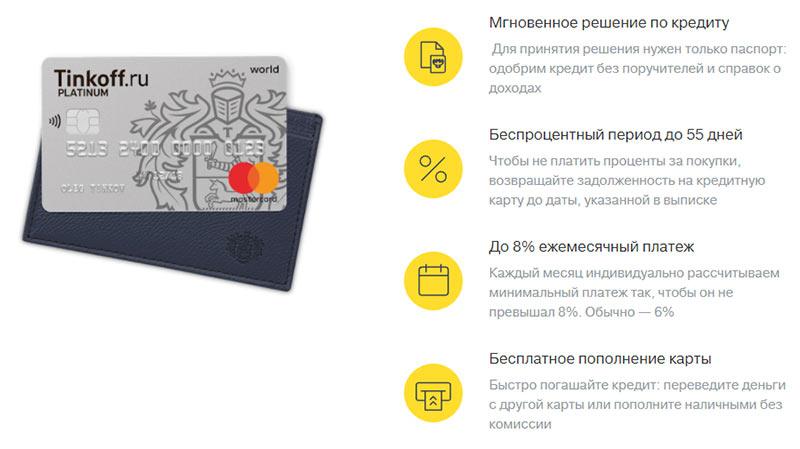 Изображение - Стоит ли открывать кредитную карту от банка тинькофф o-karte-tinkoff