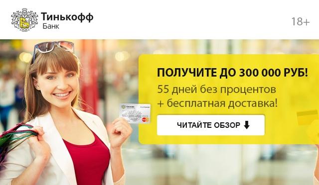 кредитная карта тинькофф платинум отзывы irecommend
