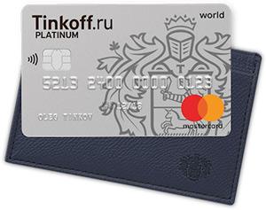 Изображение - Стоит ли открывать кредитную карту от банка тинькофф tinkoff-karta