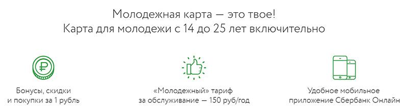 Условия карты ЭТОМОЁ Сбербанк Егор Крид