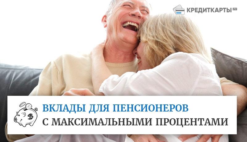 Вклады для пенсионеров с максимальными процентами в 2018 году