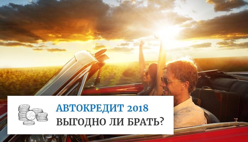 Выгодно ли брать автокредит в 2018 году