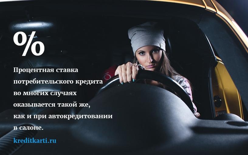 Взять автокредт