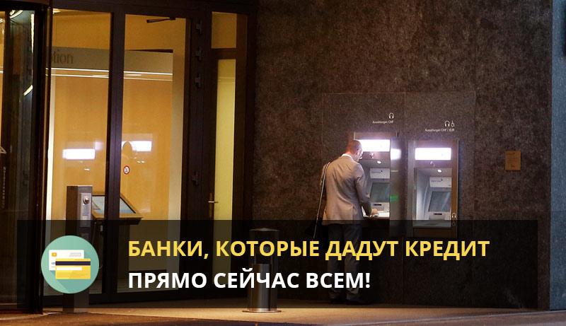 Изображение - Где дадут кредит, если есть просрочки banki-kotorie-dadut-kredit-vsem