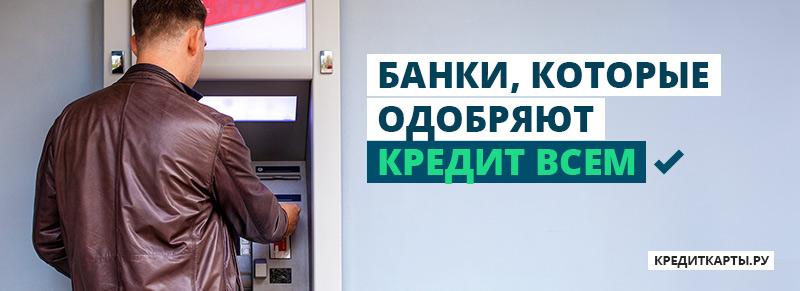 Банки, которые дают кредит всем без исключения