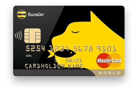 Кредитная карта Билайн