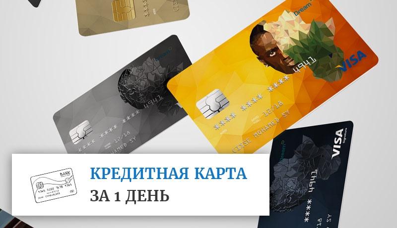 Кредитная карта за 1 день