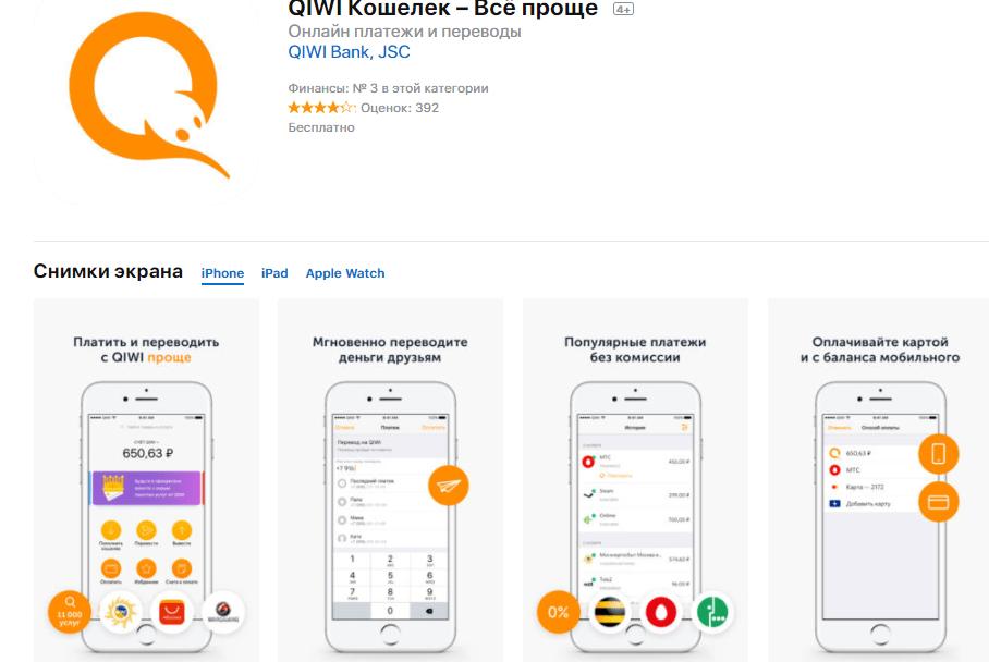 QIWI Кошелек в каталоге приложений для устройств на iOS