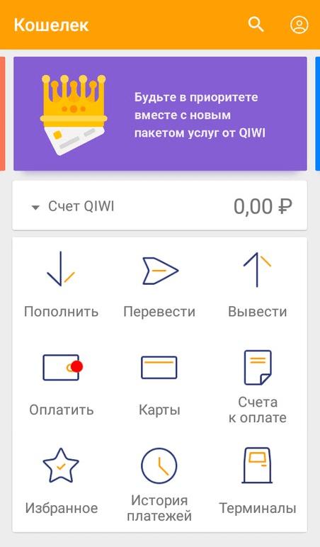 приложение киви кошелек на телефоне