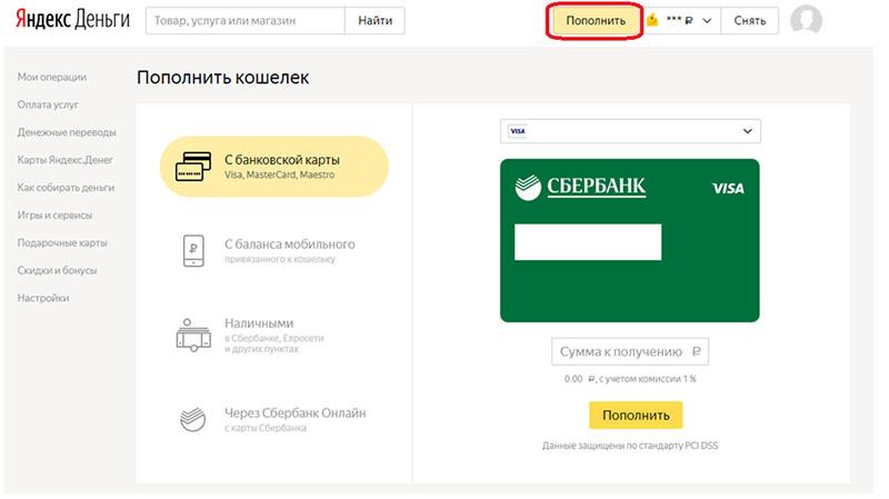 Как пополнить баланс Яндекс.Деньги