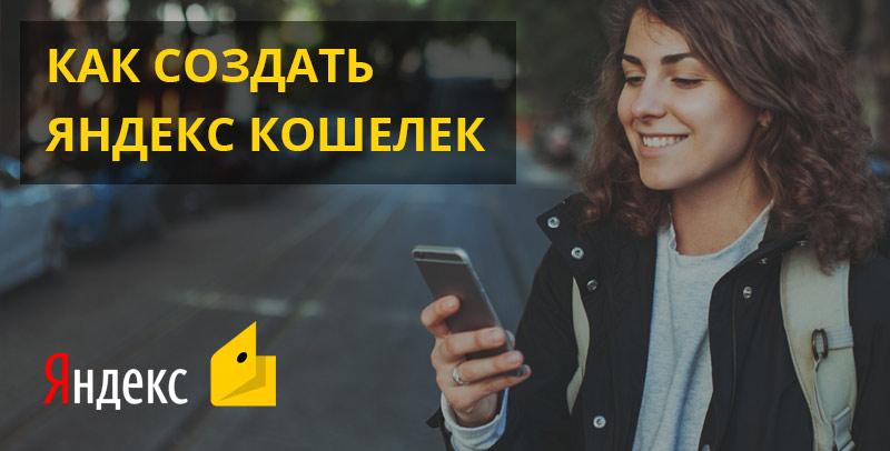 Как завести Яндекс.Кошелек бесплатно