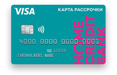 Кредитная карта рассрочки Хоум Кредит: от 10 000 до 300 000 руб, отзывы, как открыть, условия