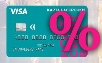 Кредитная карта Хоум Кредит отзывы