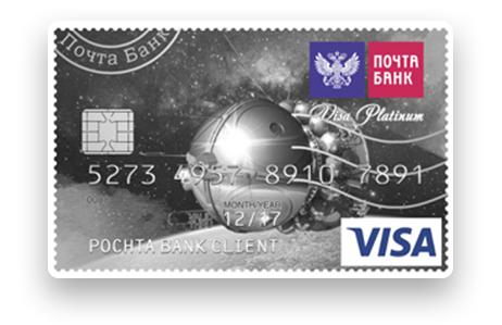 Кредитная карта «Элемент 120» от Почта Банка