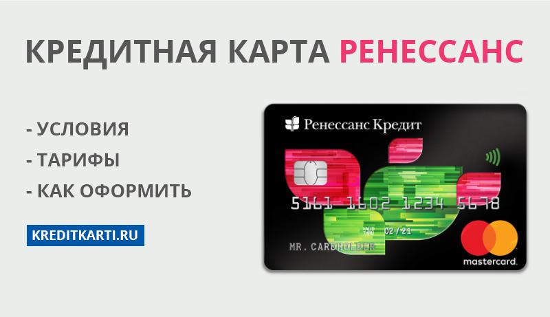 Ренессанс кредит банк кредитная карта снятие наличных
