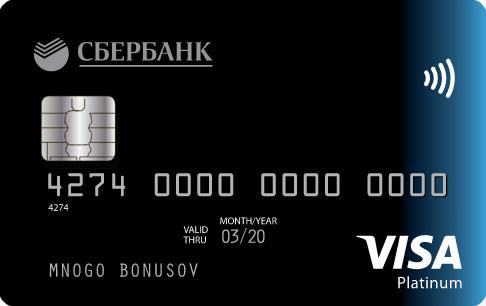 Дебетовая карта с большими бонусами Сбербанк