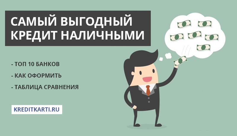 Изображение - Кредиты в 2018 году vigodniy-kredit-nalichnimi-2