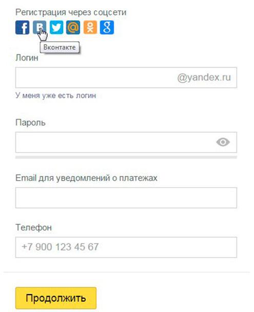 открываем яндекс кошелек через социальные сети