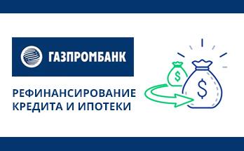 Газпромбанк - рефинансирование кредитов других банков