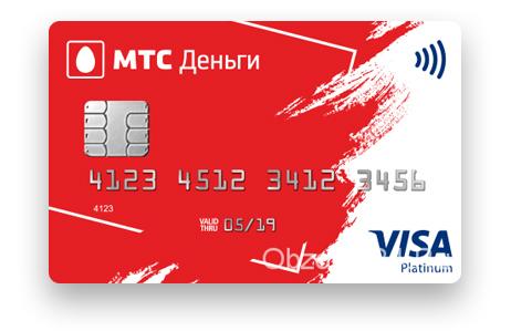 Изображение - Онлайн-заявка на кредитную карту мтс банка karta-mts-dengi