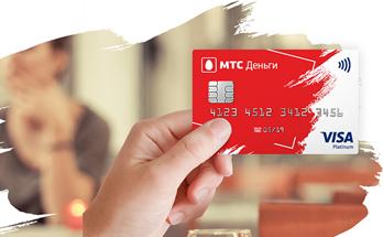 Кредитная карта мтс деньги оформить онлайн