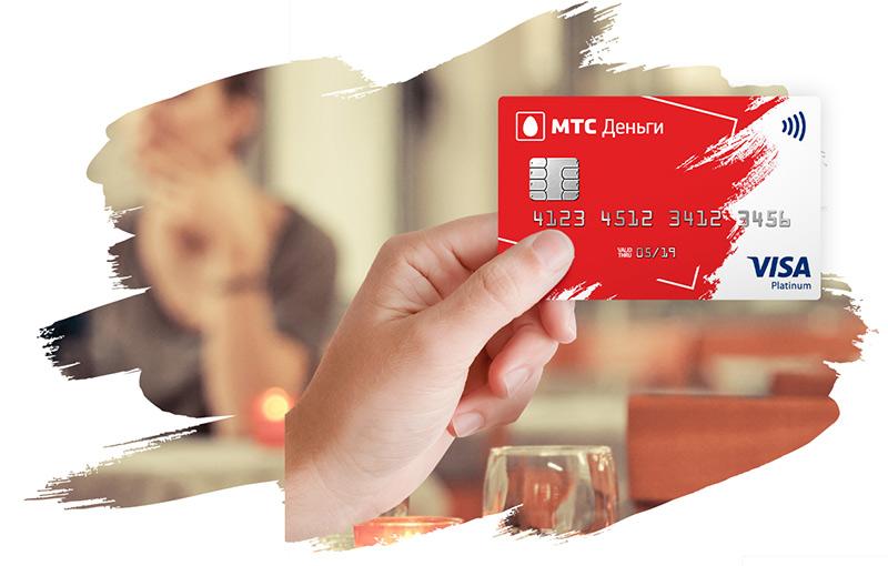 Изображение - Онлайн-заявка на кредитную карту мтс банка mts-dengi