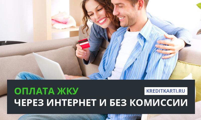 Изображение - Как оплатить коммунальные услуги через интернет oplata-zhku-cheren-internet-bez-komissii