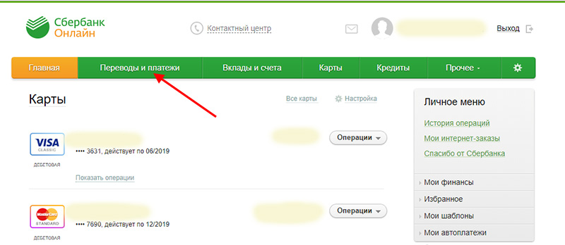 Изображение - Как оплатить коммунальные услуги через интернет sberbank-oplata-kommunalnie-uslugi-1