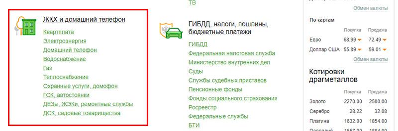 Изображение - Как оплатить коммунальные услуги через интернет sberbank-oplata-kommunalnie-uslugi-2