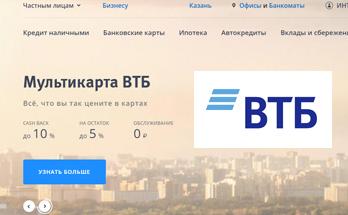 Дебетовая карта ВТБ 24 - условия, как получить, переводы