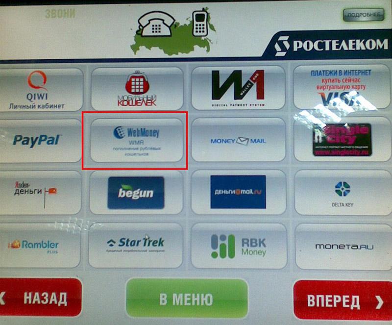 Как положить деньги на кошелек Webmoney через терминал