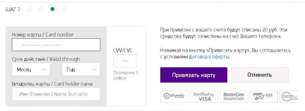 заполняем данные банковской карты на мегафоне