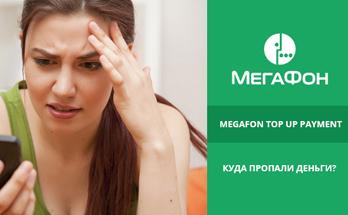 Megafon top up payment что это