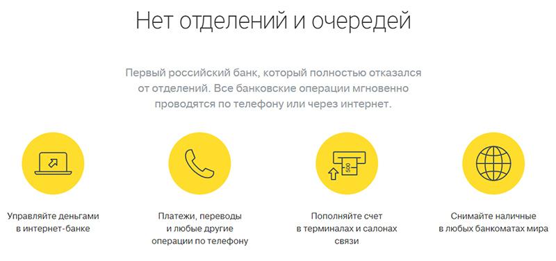 Тинькофф Банк - нет отделений