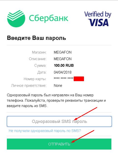подтверждаем платеж